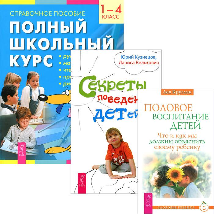 Полный школьный курс. 1-4 класс. Справочное пособие. Секреты поведения детей. Половое воспитание (комплект из 3 книг)