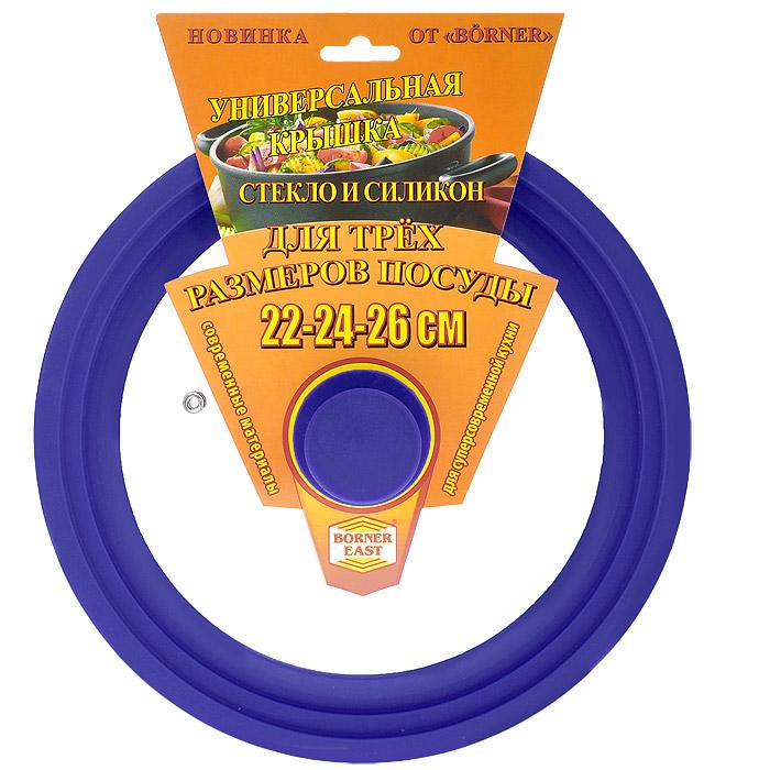 Крышка универсальная Borner, диаметр 22 см, 24 см, 26 см, цвет: синий. 50001565000156Универсальная крышка Borner, выполненная из силикона и стекла, позволит вам сэкономить не только время, но и пространство на кухне: одну крышку можно использовать на посуду разных размеров от 22 см до 26 см в диаметре.Крышка Borner сделана из термостойкого стекла, что позволяет контролировать процесс приготовления без потери тепла. Ободок из силикона выдерживает температуру до 200°С и при этом не выделяет никаких вредных веществ, легко моется и не впитывает запахи, предотвращает появление сколов на стекле. Характеристики:Материал: стекло, силикон. Цвет: синий. Диаметр крышки:22 см, 24 см, 26 см. Артикул: 5000156.