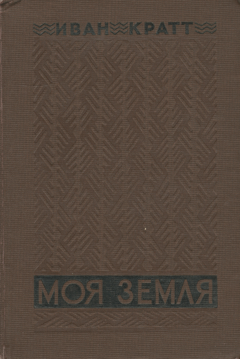 Моя земля. Колымские рассказы колымские рассказы в одном томе эксмо