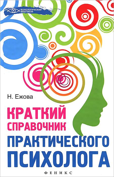 Краткий справочник практического психолога. Н. Н. Ежова
