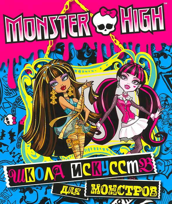 Купить Monster High. Школа искусств для монстров. Развивающая книжка с наклейками