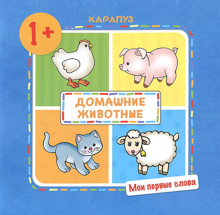 Домашние животные!