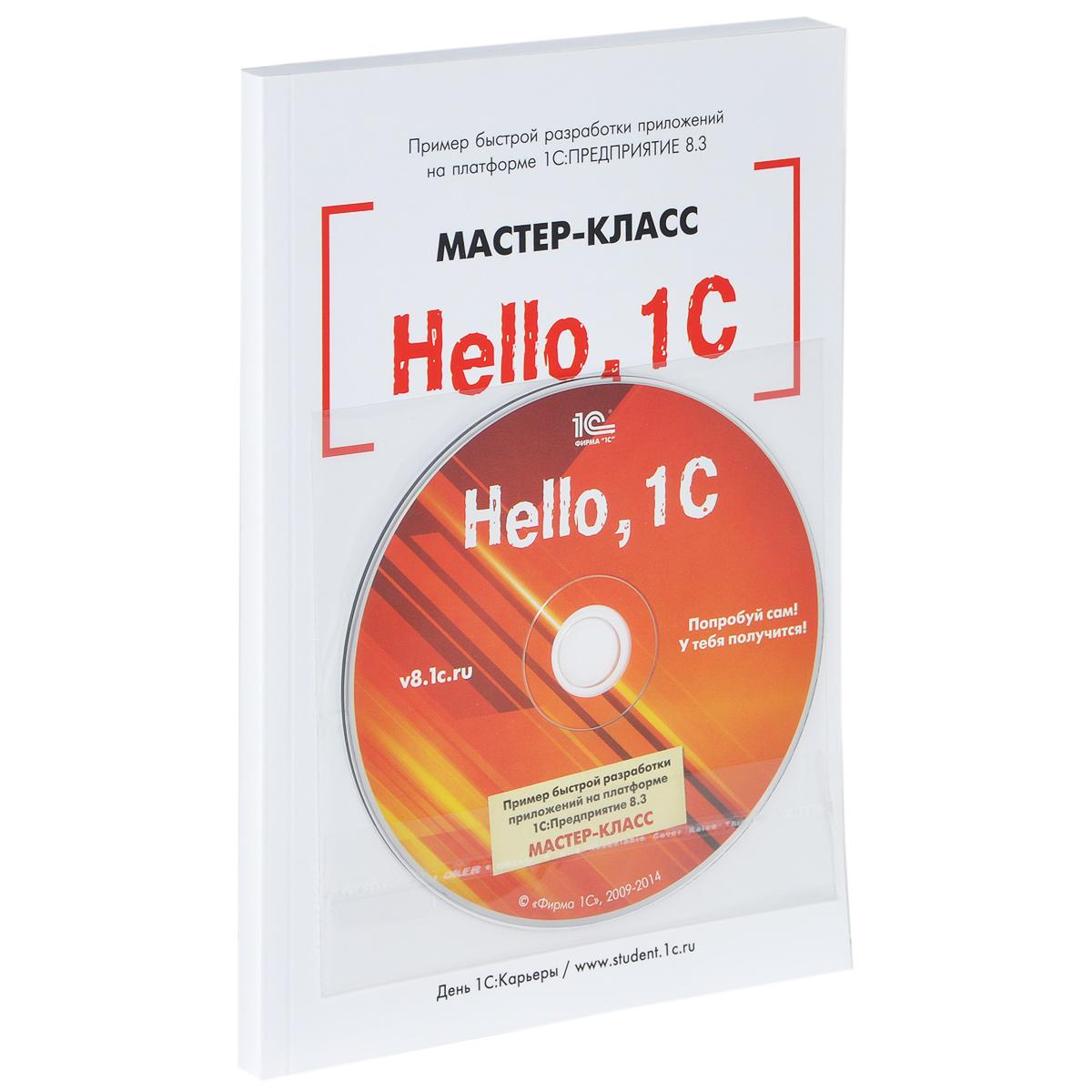 Hello, 1C. Пример быстрой разработки приложений на платформе 1С:Предприятие 8.3. Мастер-класс (+ CD-ROM)
