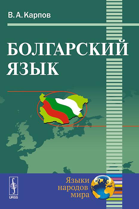 Болгарский язык. Учебное пособие