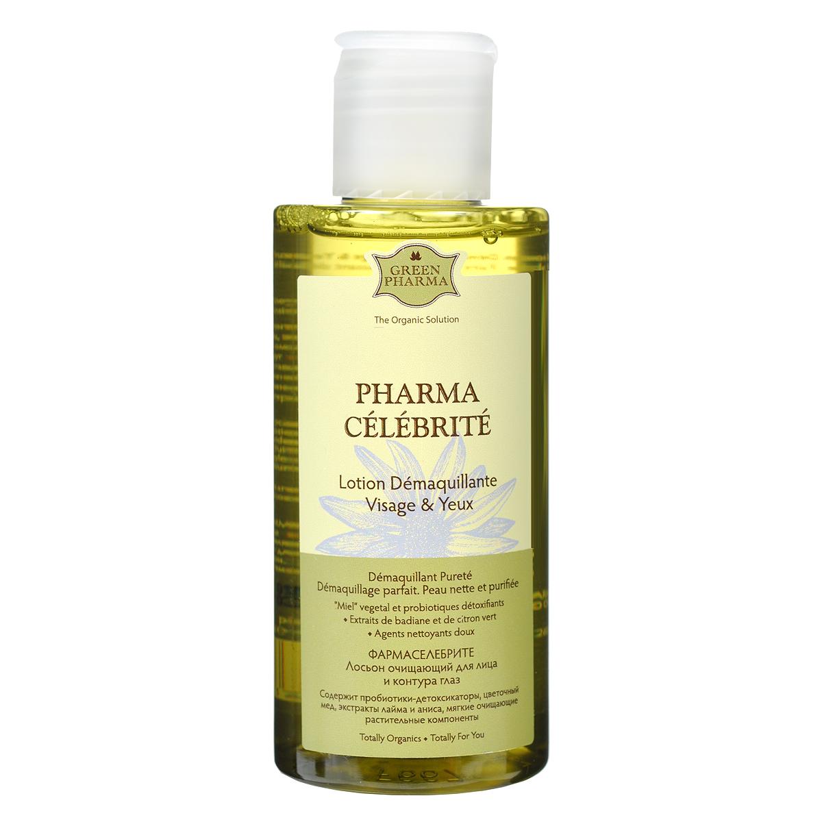 Greenpharma Лосьон для лица и контура глаз, очищающий, 150 мл spa pharma лосьон для лица для жирной и проблемной кожи spa pharma 235 мл