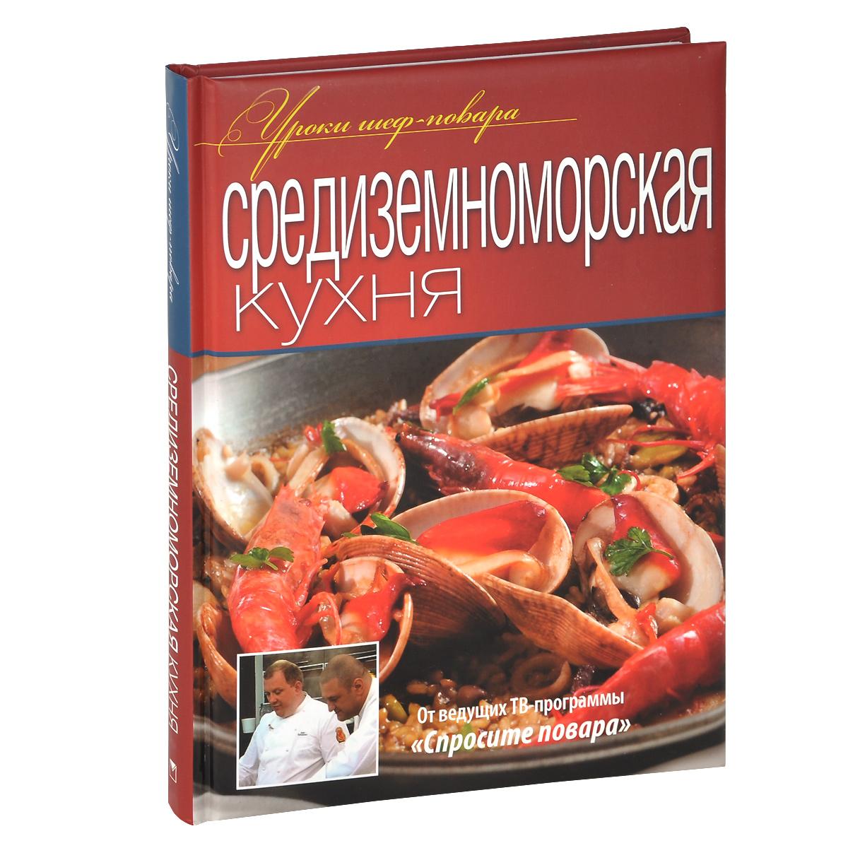 Средиземноморская кухня китель шеф повара москва