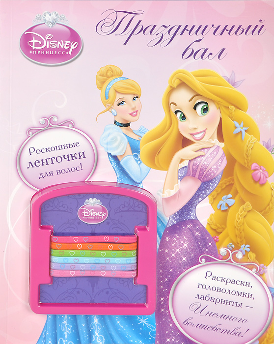 Праздничный бал. Принцессы. Развивающая книжка (+ резиночки для волос) академия групп жесткий пенал золушка принцессы дисней