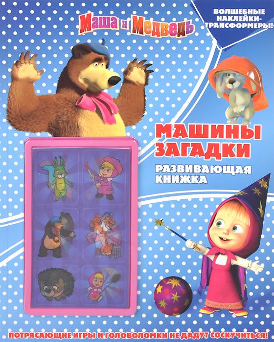 Маша и медведь. Машины загадки. Развивающая книжка с наклейками пазлы книжка маша и три медведя 15 5 0 4 19 5 артикул 794