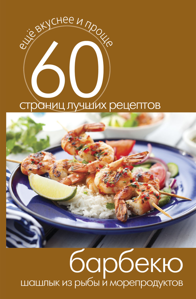 Барбекю. Шашлык из рыбы и морепродуктов готовим просто и вкусно лучшие рецепты 20 брошюр