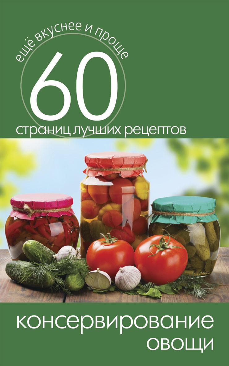 Сергей Кашин Консервирование. Овощи консервирование forever овощи и грибы