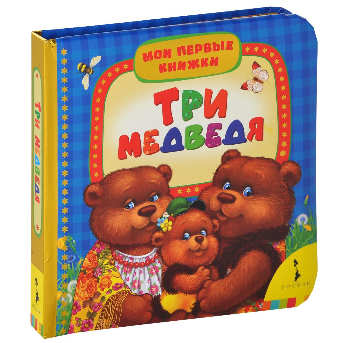 Три медведя книги издательство clever любимые сказки с наклейками три медведя