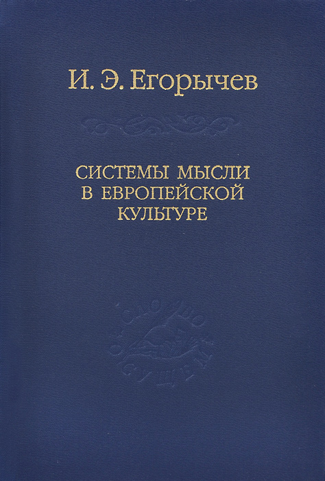 И. Э. Егорычев Системы мысли в европейской культуре