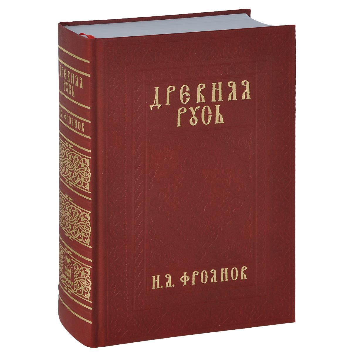 И. Я. Фроянов. Древняя Русь. Учебное пособие