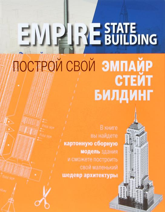 Эмпайр Стейт Билдинг пазл 3d cubicfun небоскреб эмпайр стейт билдинг сша 39 элементов c704h