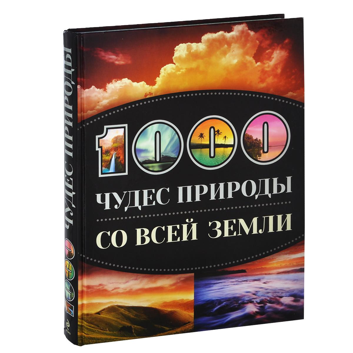 1000 чудес природы со всей Земли. Т. В. Кигим, О. И. Колобенина, Е. В. Утко