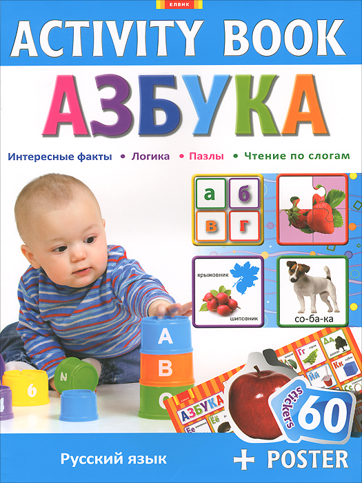 Азбука (+ постер) буквы играем и растем