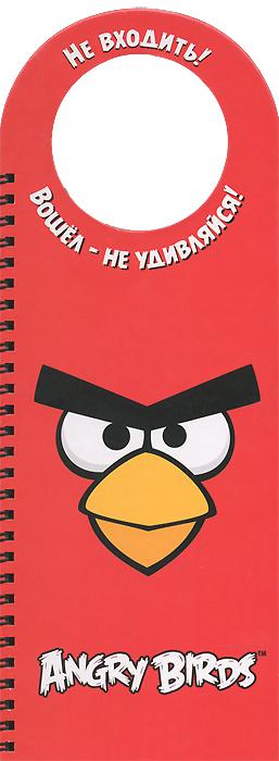 Angry Birds. Не входить! Вошел - не удивляйся!