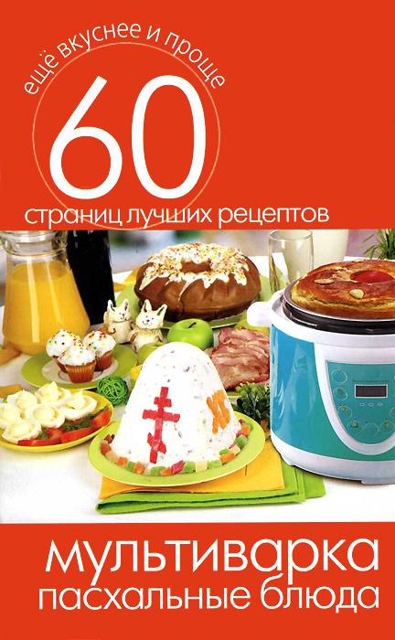 Мультиварка. Пасхальные блюда пасхальный домашний стол блюда к великому посту и пасхе