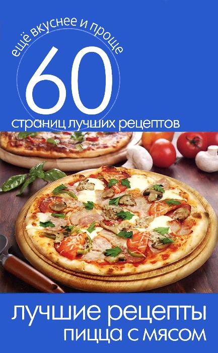 Лучшие рецепты. Пицца с мясом отсутствует лучшие рецепты сладкая пицца