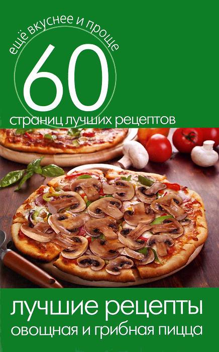 Лучшие рецепты. Овощная и грибная пицца отсутствует лучшие рецепты сладкая пицца