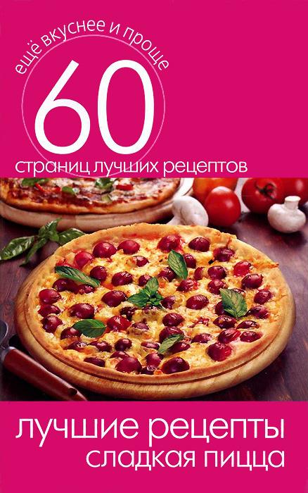 Лучшие рецепты. Сладкая пицца отсутствует лучшие рецепты сладкая пицца