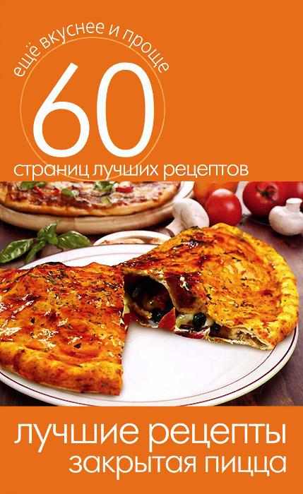 Лучшие рецепты. Закрытая пицца отсутствует лучшие рецепты сладкая пицца