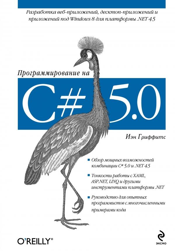 Иэн Гриффитс Программирование на C# 5.0 ликнесс джереми приложения для windows 8 на c и xaml