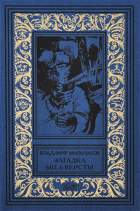 Владимир Мильчаков Загадка 602-й версты гудериан г воспоминания солдата