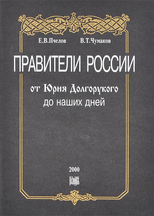 Правители России от Юрия Долгорукого до наших дней