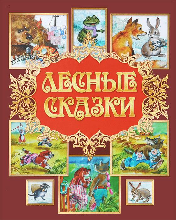 Лесные сказки лесные сказки подарочное издание 3 dvd