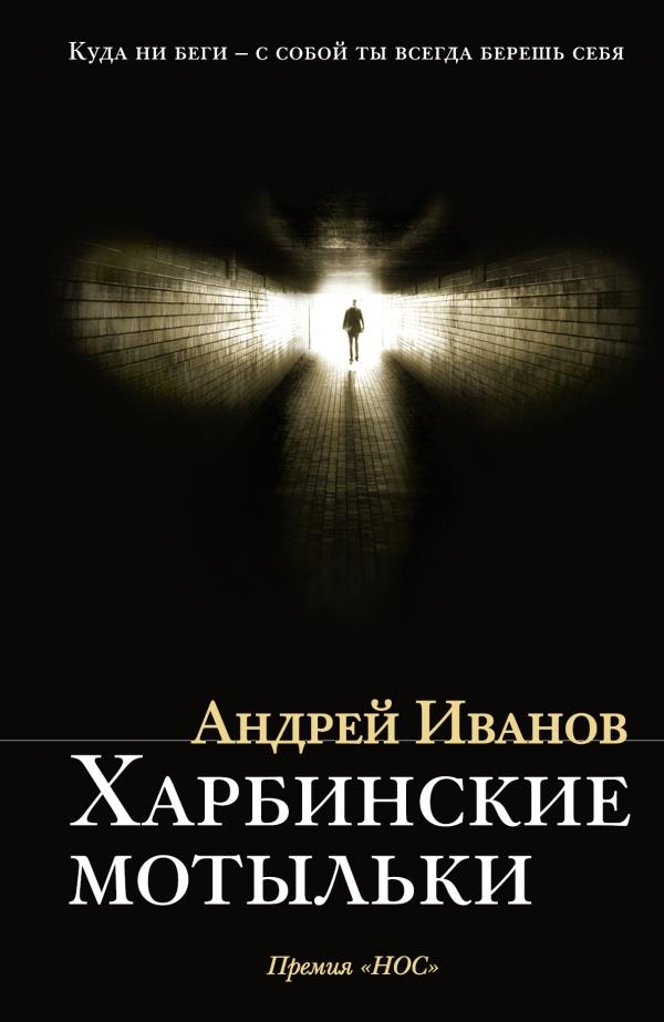 Андрей Иванов Харбинские мотыльки андрей земляной борис орлов глубина