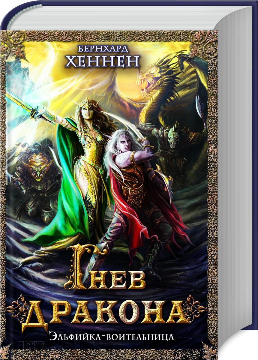 Бернхард Хеннен Гнев дракона. Эльфийка воительница книгу месть драконов закованный эльф