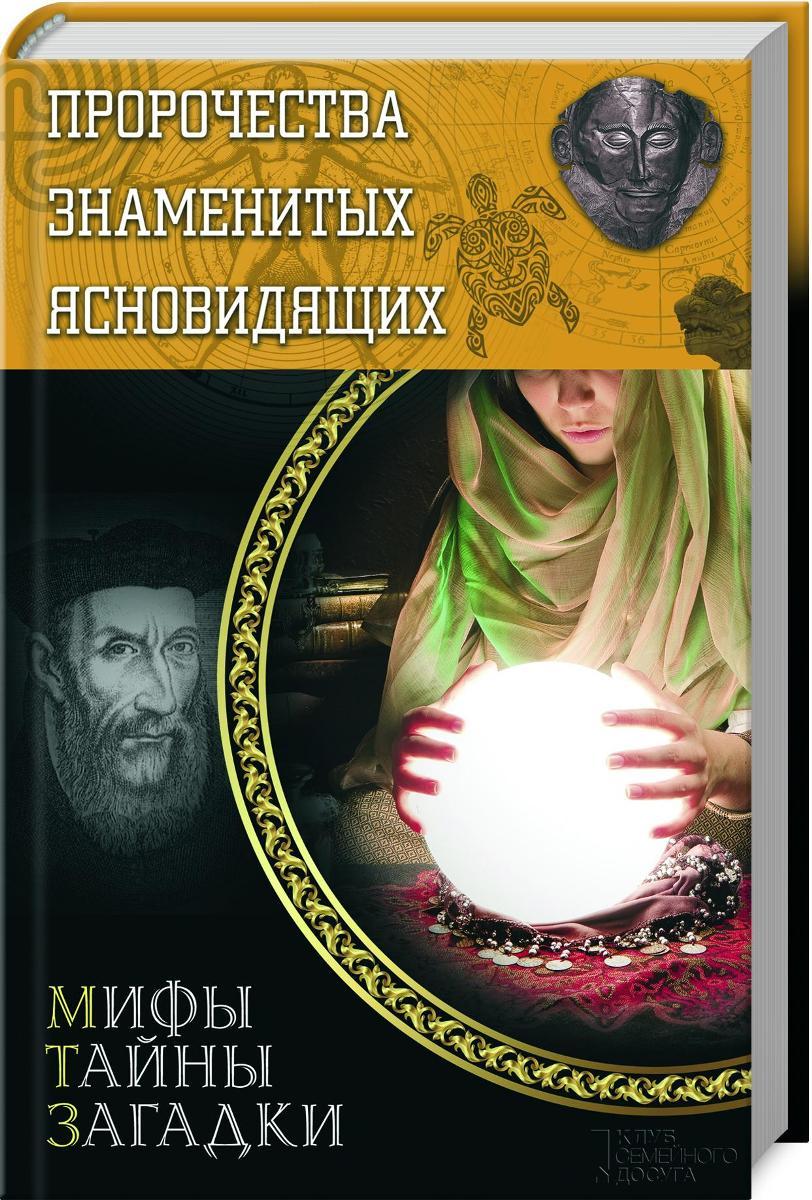 Пророчества знаменитых ясновидящих