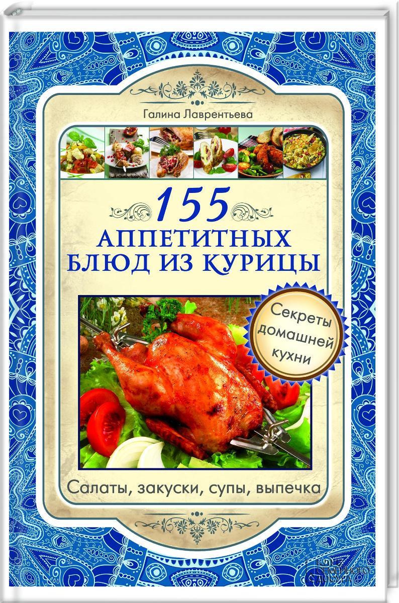 Галина Лаврентьева 155 аппетитных блюд из курицы синельникова а 213 рецептов вкусных блюд для аллергиков