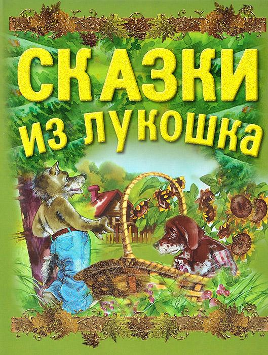 Сказки из лукошка лучшие сказки мира