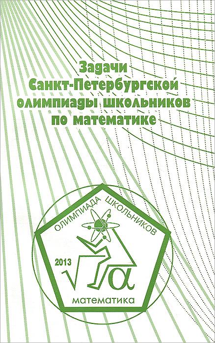 Задачи Санкт-Петербургской олимпиады школьников по математике математике 3000 задач по гдз