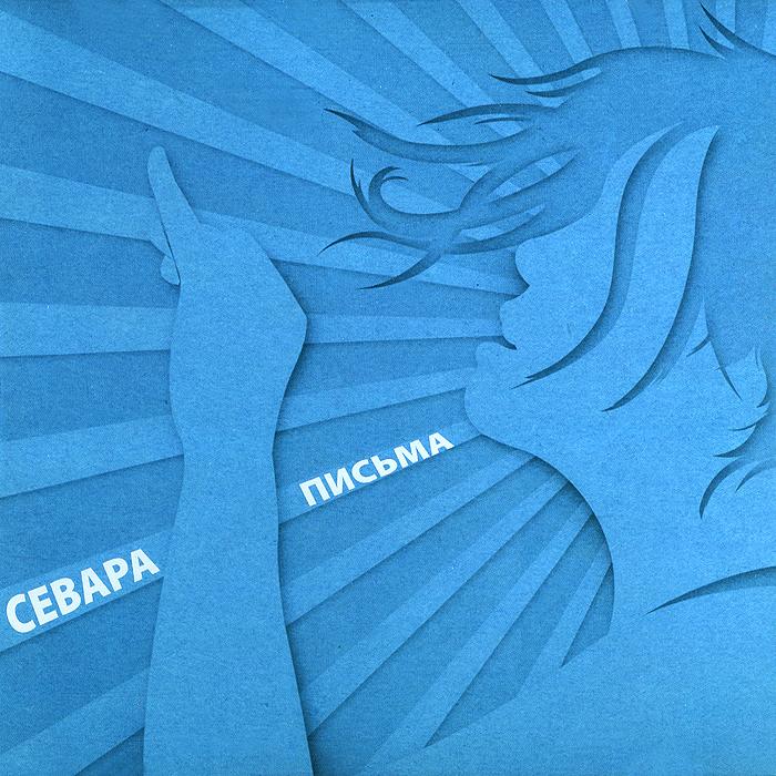 Севара. Письма
