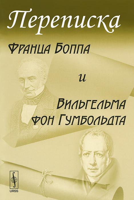 Переписка Франца Боппа и Вильгельма фон Гумбольдта