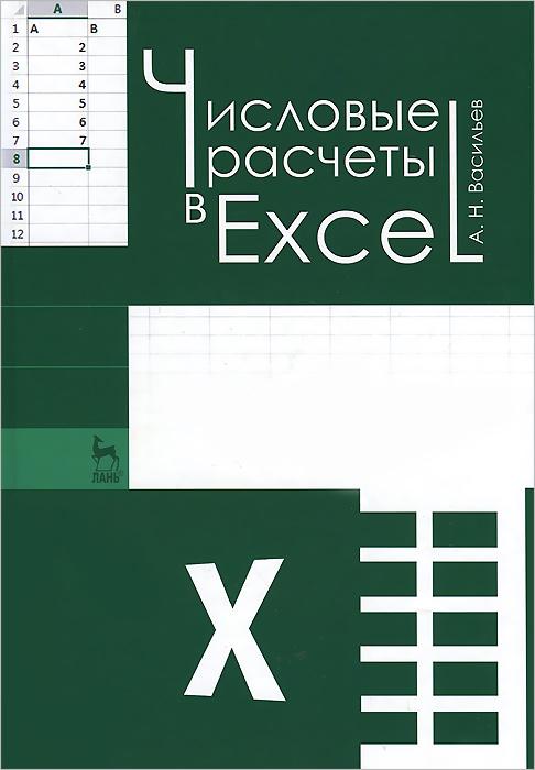 Числовые расчеты в Excel. Учебное пособие