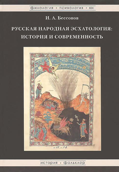 И. А. Бессонов Русская народная эсхатология. История и современность