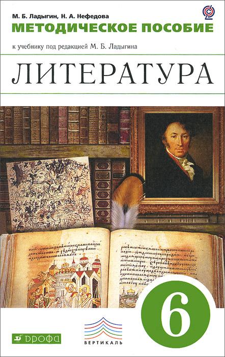 Литература. 6 класс. Методическое пособие к учебнику под редакцией М. Б. Ладыгина