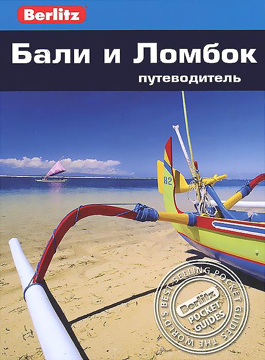 Роберт Уллиан Бали и Ломбок. Путеводитель