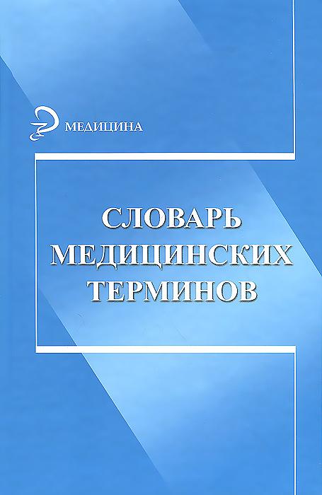 Словарь медицинских терминов. Т. Боева