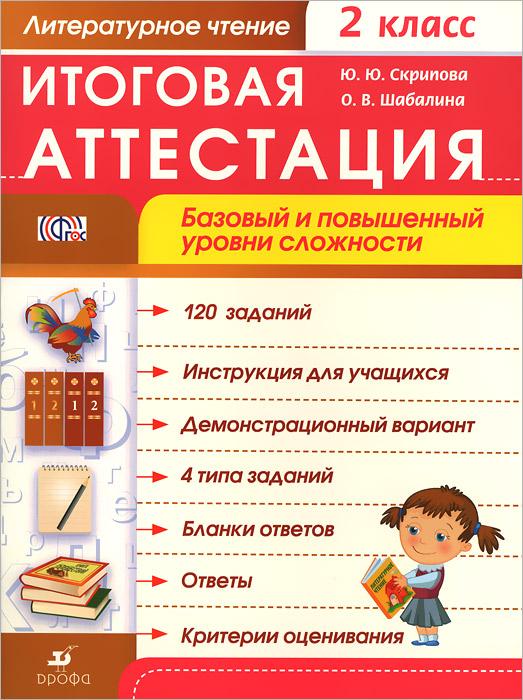 Литературное чтение. 2 класс. Итоговая аттестация. Базовый и повышенный уровни сложности. Рабочая тетрадь