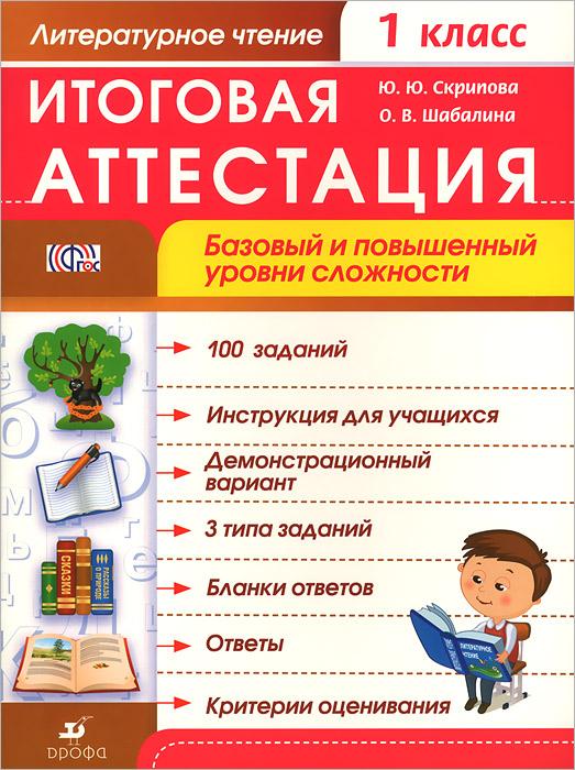 цены Ю. Ю. Скрипова, О. В. Шабалина Литературное чтение. 1 класс. Итоговая аттестация. Базовый и повышенный уровни сложности