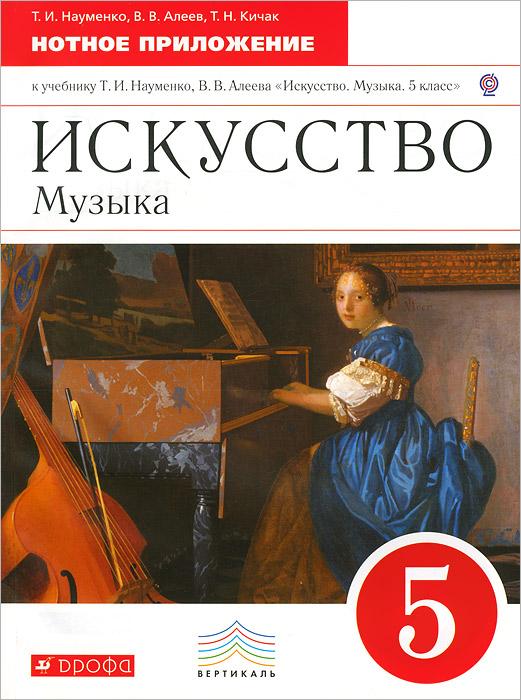 Искусство. Музыка. 5 класс. Нотное приложение. К учебнику Т. И. Науменко, В. В. Алеева