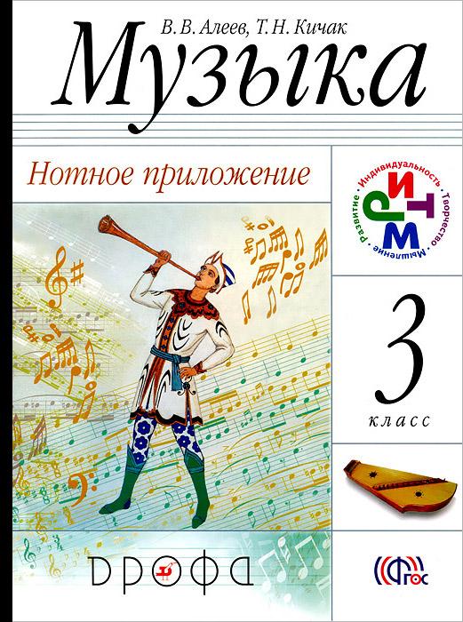 Бакланова музыка 3 класс развернутое тематическое планирование