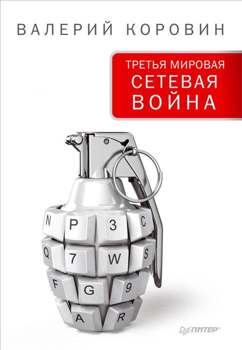 Валерий Коровин Третья мировая сетевая война