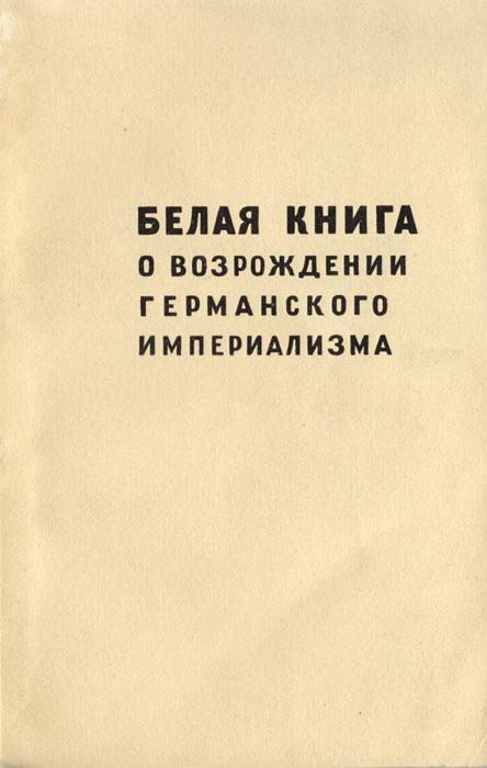 Белая книга о возрождении Германского империализма