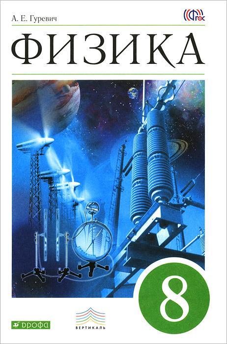 А. Е. Гуревич, Е. К. Страут Физика. 8 класс. Учебник гуревич а е физика 8 кл учебник вертикаль